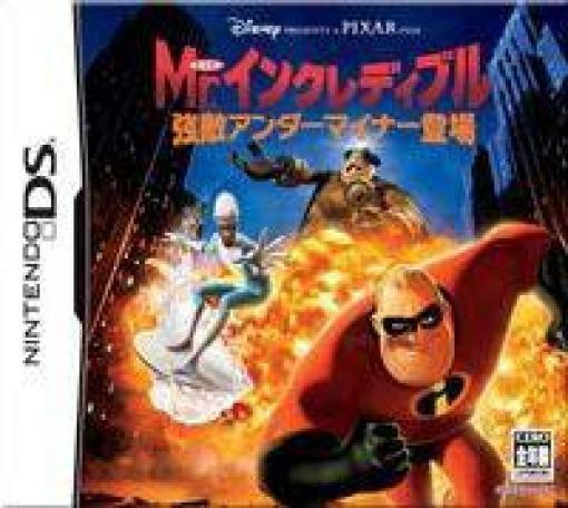 Mr. Incredible: Kyouteki Underminder Toujou