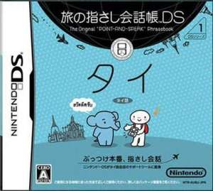 Tabi no Yubisashi Kaiwachou DS: DS Series 1 Thai