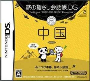 Tabi no Yubisashi Kaiwachou DS: DS Series 2 Chuugoku