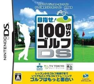 100 Kiri Golf DS