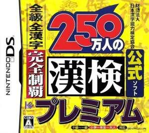 250 Mannin no Kanken Premium: Zenkyuu Zen-Kanji Kanzen