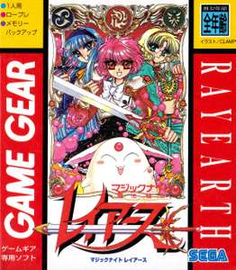 Magic Knight Rayearth 1