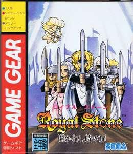 Royal Stone: Hirakareshi Toki no Tobira / Crystal Warriors 2