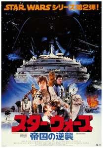 Star Wars Poster: Asiatisches Episode 5 Plakat - Leia's Kiss / 98x68cm