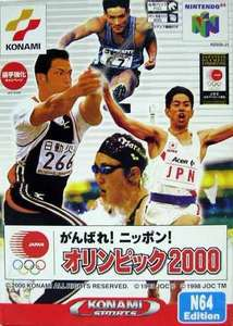 Ganbare! Nippon! Olympic 2000