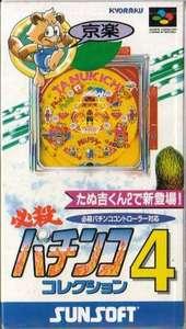 Hissatsu Pachinko Collection 4