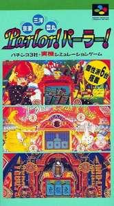Kyouraku - Sanyo - Toyomaru Parlor! Parlor!