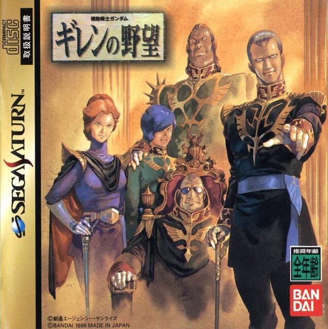 Kidou Senshi Gundam: Giren no Yabou