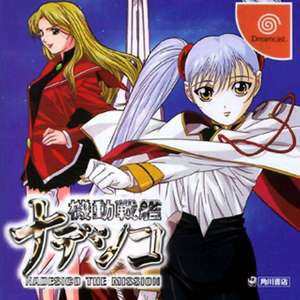 Kidou Senkan Nadesico: Nadesico the Mission