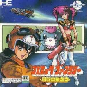 Cosmic Fantasy: Bouken Shounen Yuu