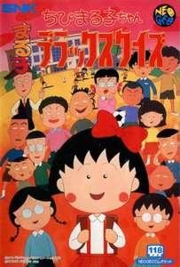 Quiz Chibi Maruko Chan